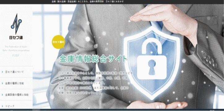 日本セーフ・ファニチュア協同組合